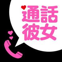 エロアプリ_通話彼女